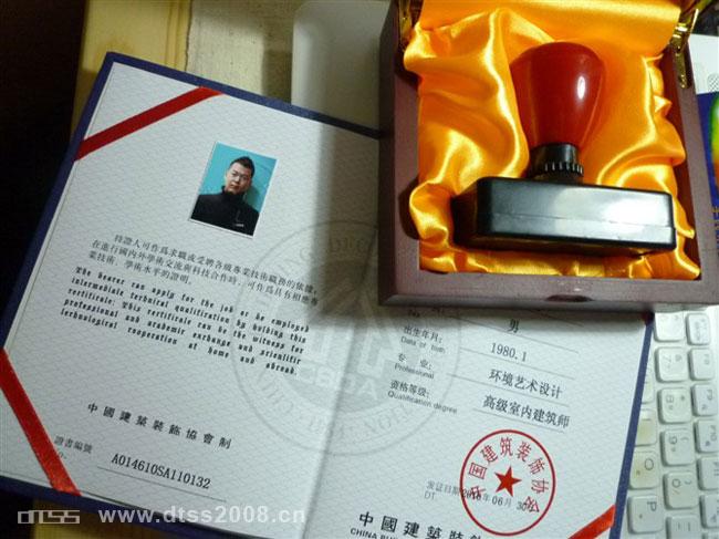 韋光榮獲中國建筑裝飾協會——高級室內建筑師